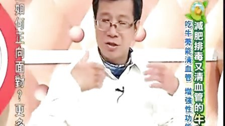 食在有健康-減肥排毒又清血管的牛蒡!健康上菜料理:日式炒牛蒡!20110624播映﹏