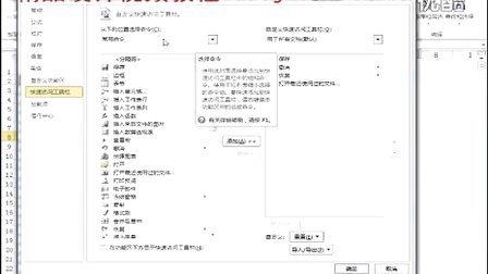Office2010实用技巧宝典之Excel教程24朗读单元格中的数据和文本信息