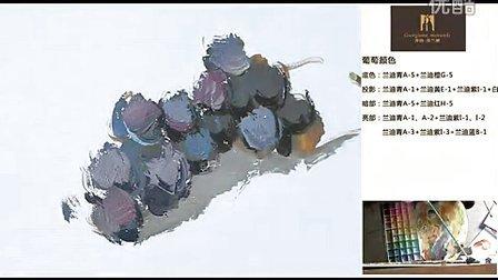 杭州山水行画室艾鹏色彩单个物体作画视频-葡萄的视屏示范