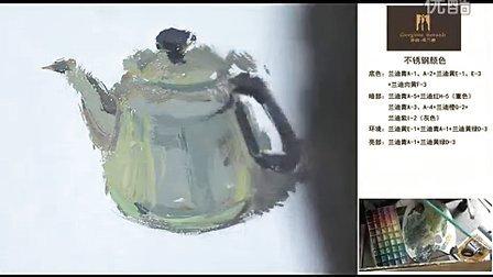 杭州山水行画室艾鹏色彩单个物体作画视频-不锈钢壶的视屏示范