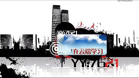 AE教程 AE基础教程 AE视频 影视后期宣传片 学习