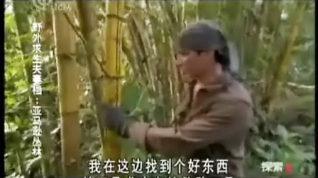 【syy】荒野求生-野外求生夫妻档:亚马逊丛林