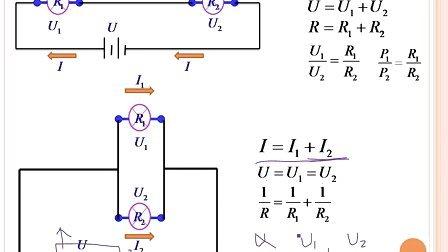 初中物理电学习题讲解(一)