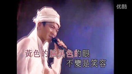 刘德华 中国人(99演唱会)