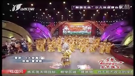 晋剧《走进大戏台--大登殿》选段 演唱;曹津歌