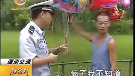 警官与气球哥