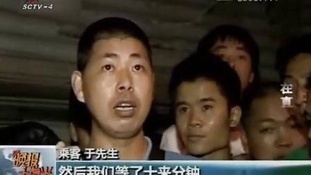 """甬温线特大事故""""危情24小时"""" 110724 晚报十点半"""