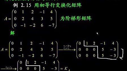 2011上海交通大学 线性代数