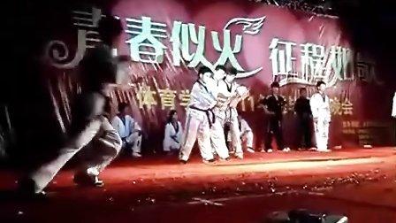 阜阳师范学院体育学院2011送老生晚会跆拳道