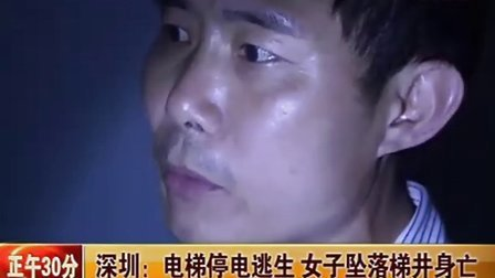 深圳:电梯停电逃生 女子坠落梯井身亡 110624 正午30分