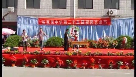 张家窝中学第二十三届艺术节小品《水煮三国》