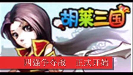 胡萊三國全國公會PK戰42級8進4比賽
