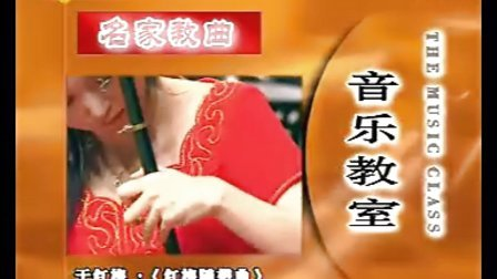 于红梅教授二胡演奏:序曲