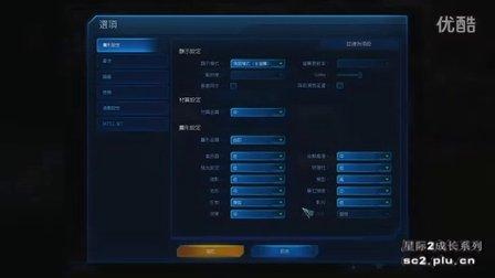 星际2游戏设置指南 2011