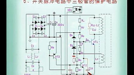 开关电源原理与维修教程13
