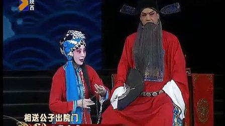 秦腔《三堂会审》苏凤丽演