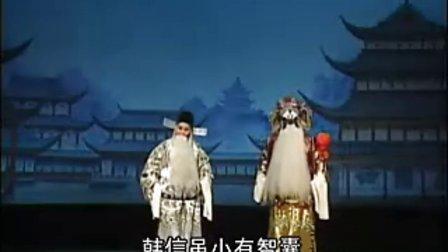 山西晋剧忠报国选段 钱桂兰 王春海 与千岁站立在宫门以上