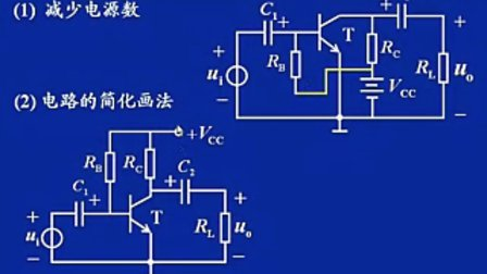 模拟电子技术70讲西安交通大学