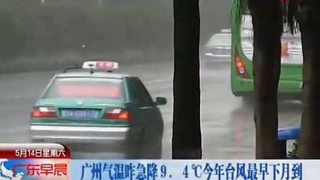 视频: 广州气温昨急降9.4摄氏度今年台风最早下月到 110514 广东早晨
