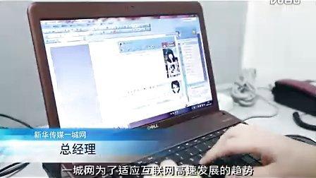 太原企业QQ总代理客户案例:一城网