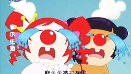 2011卡酷摩尔庄园动画片之【神秘湖畔的河蚌事件】
