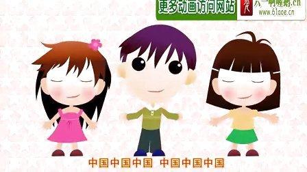 中国是我家-flash音乐动画