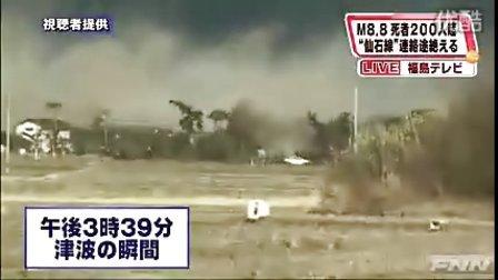 日本宫城地震 - 民众目击海啸巨浪