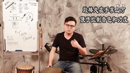 爵士鼓教程教学gpp使用卡专辑引导图片