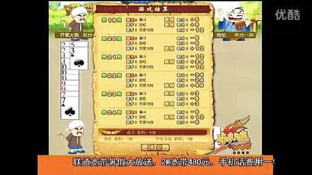 荆州电视台《步步为赢》斗地主知识挑战赛第2琥珀电视视频图片