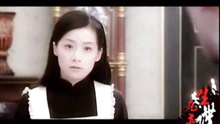 生死谍恋MV——当我眼前只有你