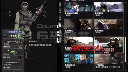 Counter-Strike Online【Super牧尸丿南楠】装备