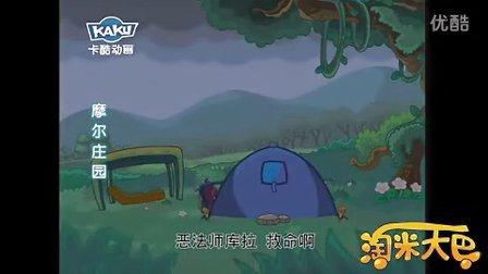 2011摩尔庄园动画片之【美好的野营派对】(高清版)