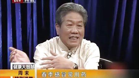 中医文化与养生(6)四季养生(下)感冒肠胃病咳嗽腹泻上火女性养阴20110417