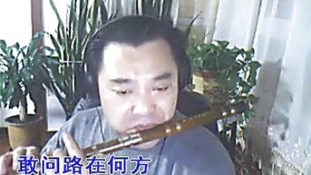 艺海笛子独奏 敢问路在何方>