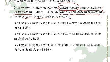 [上海交大]会计学 财务报表分析
