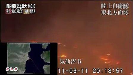 日本宫城地震 - 気仙沼市陷入火海