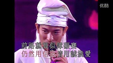 刘德华 真我的风采(99演唱会)