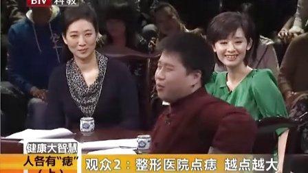 人各有痣(上)20110412头皮按摩操 痦子 黑色素瘤