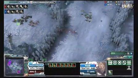 星际2 GSL世界冠军赛 Dimaga(Z) vs July(Z) 06 2011