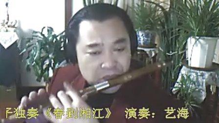 著名音乐演奏家陈涛演奏《春到湘江》-笛子小石潭记的说课ppt图片