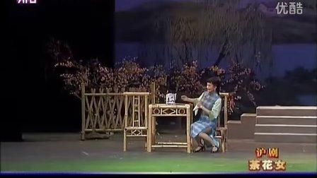 沪剧【茶花女】华雯 张爱华(2010)