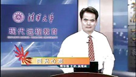 吴维库--阳光心态(2006精华版)-第一集-心态决定命运