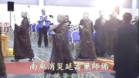2008年新加坡中峰三时系念法会(悟行法师主法)2