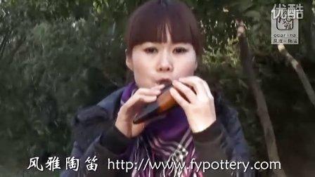 陶笛吹奏视频——《敢问路在何方》