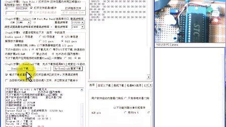 stc 自动下载器 hdq-isp v1.2 操作演示 高速下载