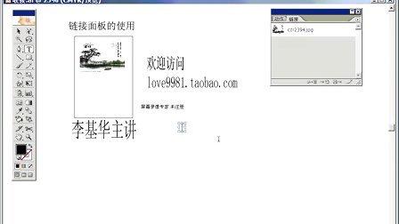 印刷制版教程_illustrator印刷制版视频教程(李基华)