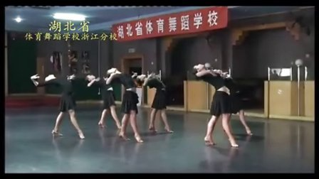 湖北省体育舞蹈协会2011年拉丁舞女子六人A组伦巴规定动作