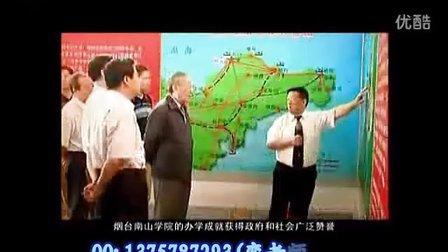煙臺南山學院(官方)錄取分數線  就業率