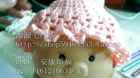 公主帽的钩法 第一集宝宝帽子 钩针 教程 毛线 毛衣 围巾