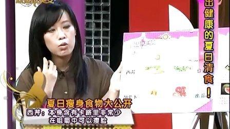 """《就想妆美女》031夏日健康""""轻""""食(上)"""